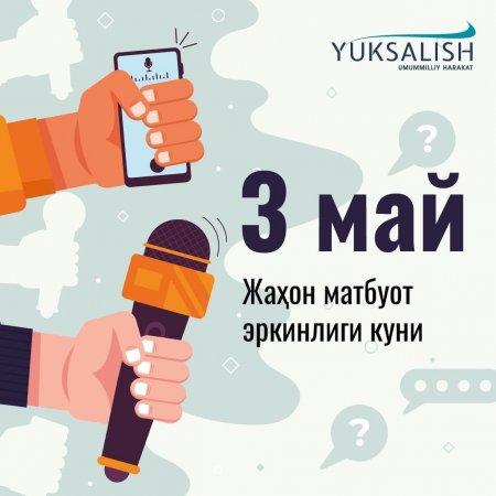 Азиз журналист ва блогерлар!